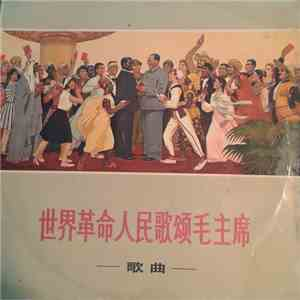 Various - 世界革命人民歌颂毛主席 = The World's Revolutionary People Sing The Praises Of Chairman Mao - Songs download